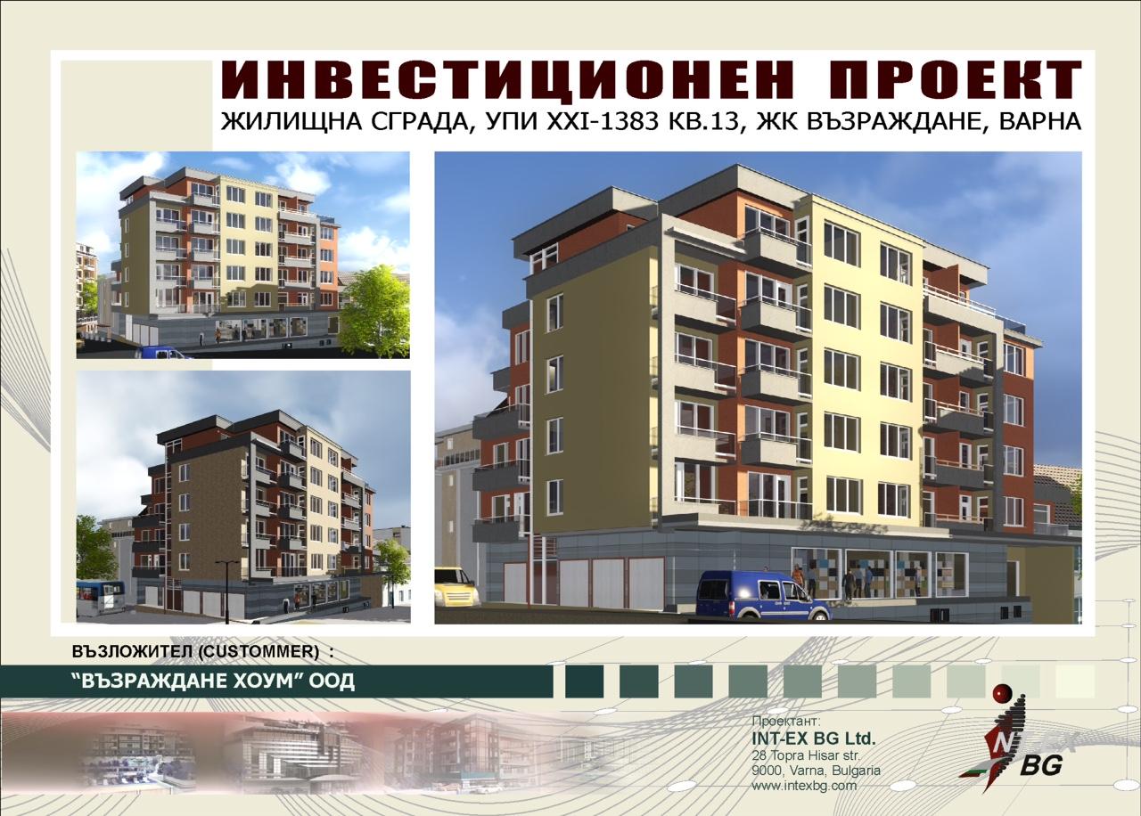 """Проект """"Възраждане 1"""", сграда 4"""